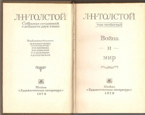 Л. Толстой. Собрание сочинений в двадцати двух томах 06c76e52db24c5649bd3842064e21fa8