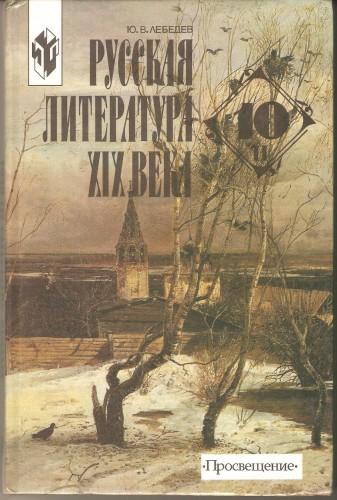 Ю. Лебедев. Русская литература XIX века 2ce7416e0a93c4eb34448fb991b801a9