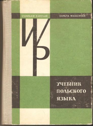 С. Каролак  и др. Учебник польского языка 30f59b8280e7c0bdea58f8a1996e9f16