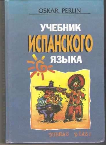 О. Перлин. Учебник испанского языка 65bb4506a744aeeb886098b244d3f047