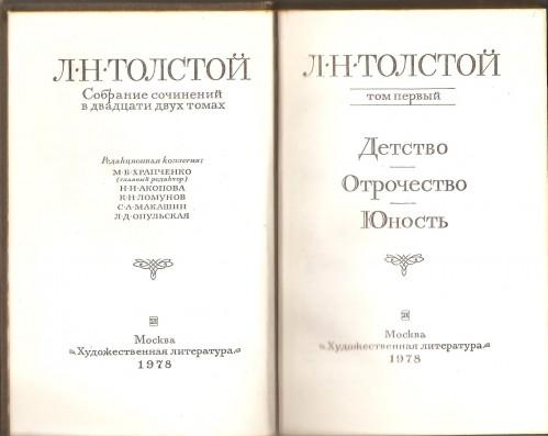 Л. Толстой. Собрание сочинений в двадцати двух томах 9108a83ea703a68d422ebd7c1b786106