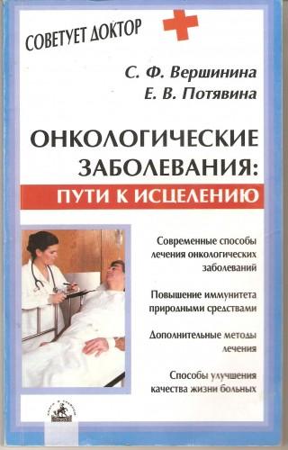 С. Вершинина и др. Онкологические заболевания: пути к исцелению C9dfb9870306fe69a5de5453158e6d1f