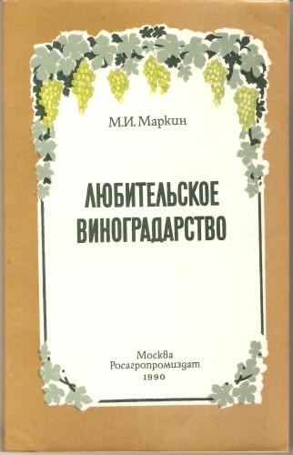 М. Маркин. Любительское виноградарство D9245732fb96fd9e2089428deb1ff7ea