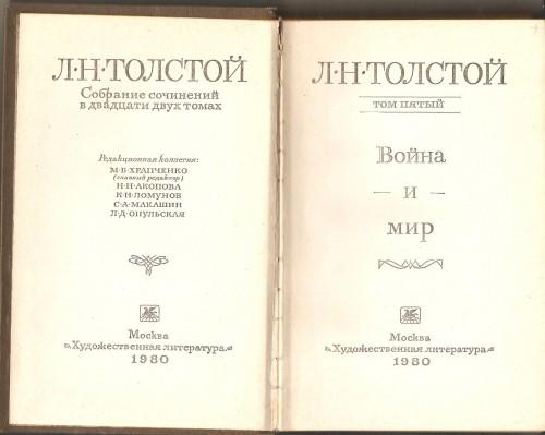 Л. Толстой. Собрание сочинений в двадцати двух томах E2bec5a71abea90c9e5f893731b4bc2d