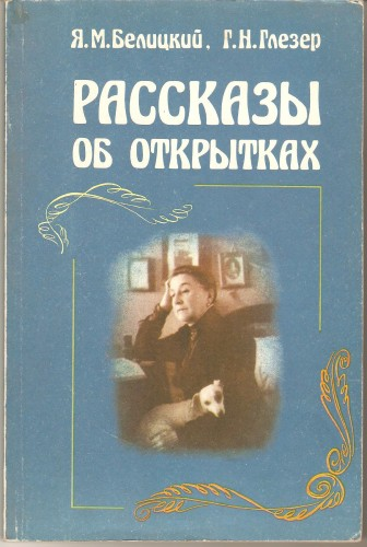 Я. Белицкий и др. Рассказы об открытках Fb4c34c7601d5a2e6247fa17b7086caf