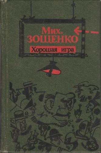 М. Зощенко. Хорошая игра 35fadf6ae538f705bd00db573e79a744