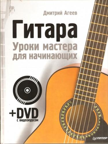 Д. Агеев. Гитара 63d6cbe884e6863b7ef2a0695a974c88