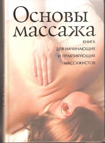 Кондрашев А. В. и др. Основы массажа 9615f5f170cae838410e6e72647a8661