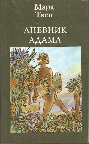 М. Твен. Дневник Адама Aaec95909d3cdc6d18f7543496b8a9df