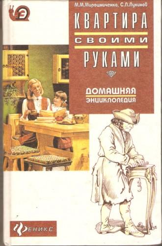 М. Мирошниченко и др. Квартира своими руками D5e0233dd42ecd54e5246685fd198aa5