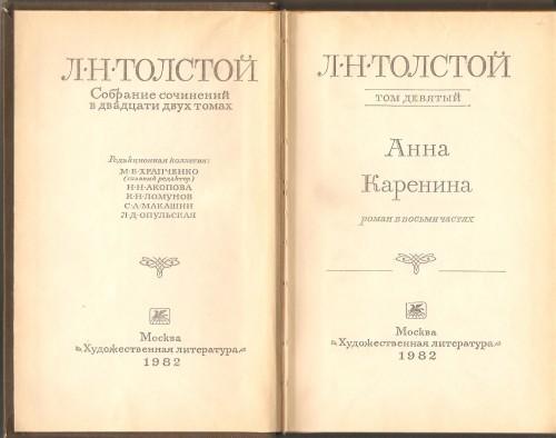 Л. Толстой. Собрание сочинений в двадцати двух томах E84c12ad1661d9bd614174e6e847a0d1