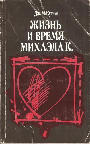 Дж. Кутзее. Жизнь и время Михаэла К. Fc5d8f9f526ffaffa3ac5640b9957d17