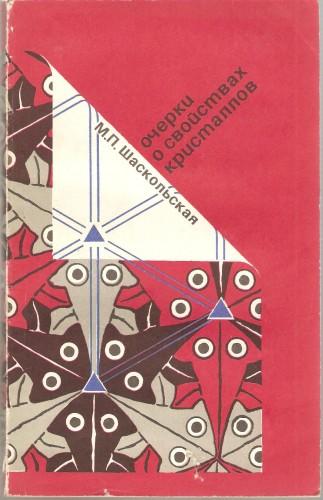 Шаскольская М. Очерки о свойствах кристаллов 196c83cae0c7878f6ed4872bb40dab51