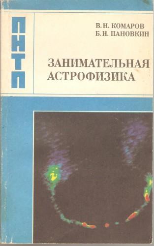 В. Комаров и др. Занимательная астрофизика 1bbc76b309b17bb9d753e61d94485e63