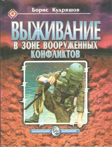 Б. Кудряшов. Выживание в зоне вооруженных конфликтов 24184a83b352fe46a79417a9ff485444