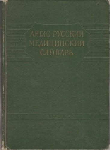 Англо-русский медицинский словарь 2712990ab351010235adf330e4049d01