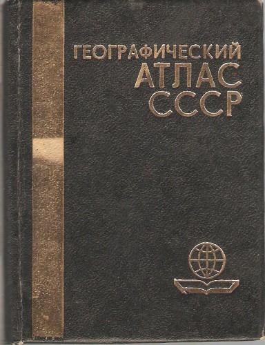 Географический атлас СССР 2eff9d989ac623b6dc847e2b053c6a9f