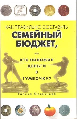 Г. Острикова. Как правильно составить семейный бюджет, или Кто положил деньги в тумбочку? 537c0f71b685acde2ff4a4e2837367bc