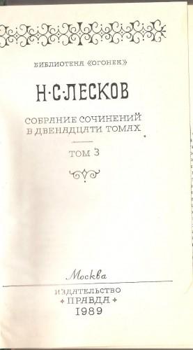 Н. Лесков. Собрание сочинений в двенадцати томах 53f591a5d5e264a69cfcc583e07adb2d