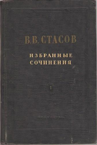 В. Стасов. Избранные сочинения 552c984b57a99e0200ca491494f78d4d