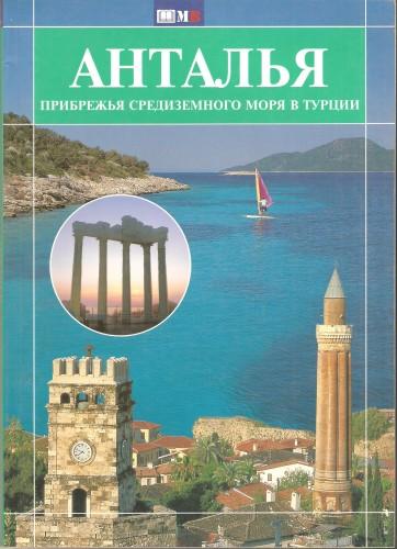 Анталья. Прибрежья Средиземного моря в Турции 5d4518be4df58d3ca050de596c2a8f73
