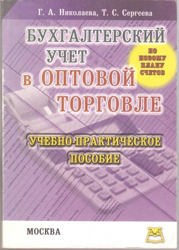 Г. Николаева и др. Бухгалтерский учет в оптовой торговле 67ed34f09c0a8a67c141ed79db4bb174