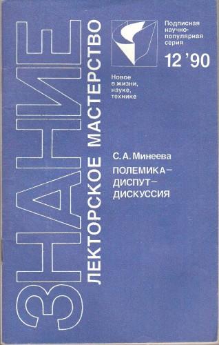 С. Минеева. Полемика - диспут - дискуссия 71409500f262c92738cee4115810a4c9
