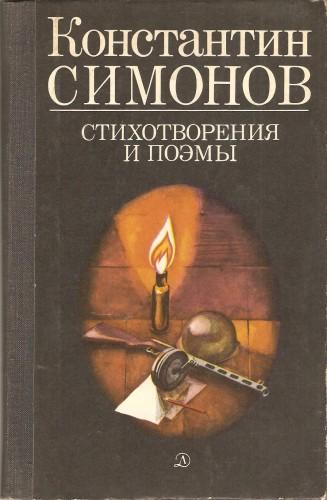 К. Симонов. Стихотворения и поэмы 867b04ae8d7d357523c40f9849fc0395