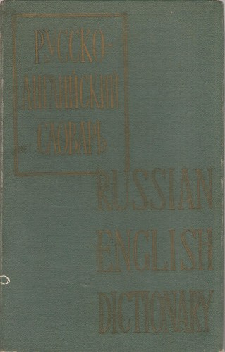 Русско-английский словарь 893a32fbe3df4fa53882200583df96e5
