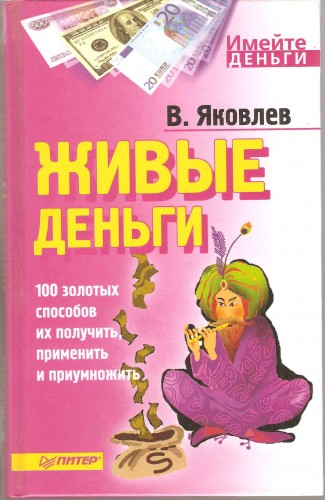 В. Яковлев. Живые деньги 8992df239e1669bd60ffcae9fc91575f