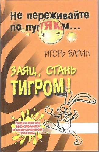 И. Вагин. Заяц, стань тигром! 92b31c00a43acf29eab2b3ed5fd38e15