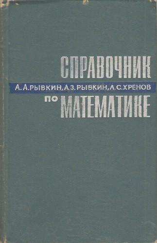 А. Рывкин и др. Справочник по математике 9ef924943fc5200e9e5415628b8bace5