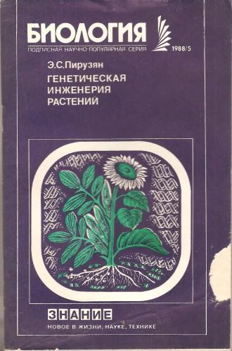 Э. Пирузян. Генетическая инженерия растений A64cd1f847b4eb0380144aa917f69707
