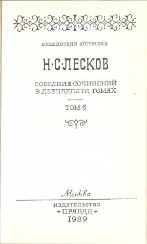 Н. Лесков. Собрание сочинений в двенадцати томах Ae6000f3faf2ae1ca0902e52f377d612