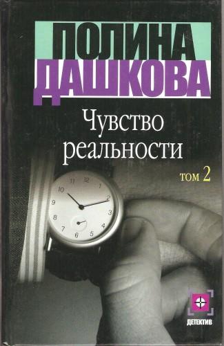 П. Дашкова. Чувство реальности Bcc4563b4f129c9a4b8ecb87565b173e
