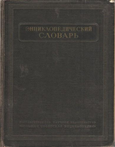 Энциклопедический словарь Beb4b80c0846c3de8b39bc22ce62d7e1