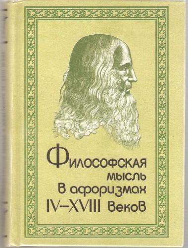 Философская мысль в афоризмах IY - XYII веков D057bf25222ee12a0c969e1df2f334c6