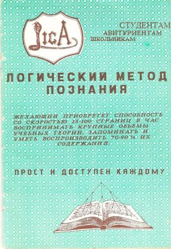 А. Фролов и др. Логический метод познания D123eb437c93c4151e16b3e5729c7855