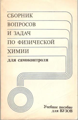 Сборник вопросов и задач по физической химии для самоконтроля Dac83af8bb9545082b3841daebfbdb43