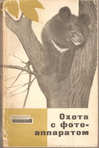 Вл. Минкевич. Охота с фотоаппаратом. Из записной книжки фотографа-натуралиста Ff1b08feead44c6f31621e25a2b35826