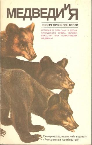 Р. Лесли. Медведи и я Fff1d3a79ed2e239996e5da632a83d77