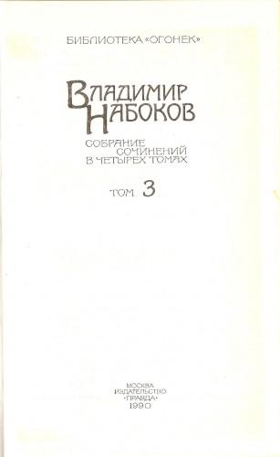 В. Набоков. Собрание сочинений в четырех томах 05675ed855a25c53212e6699b4ad2ce6