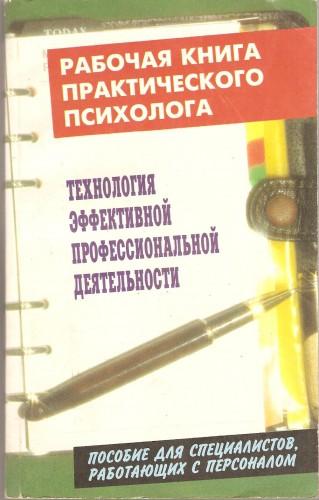 Рабочая книга практического психолога. Технология эффективной профессиональной деятельности 5f3da3ce09ea78fa22121ac7c83355cf