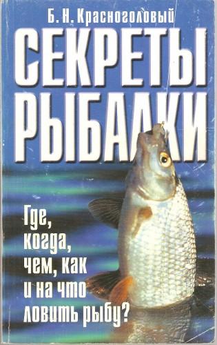 Б. Красноголовый. Секреты рыбалки 7e69ba9d7176948b0116ed6a0e1302e9