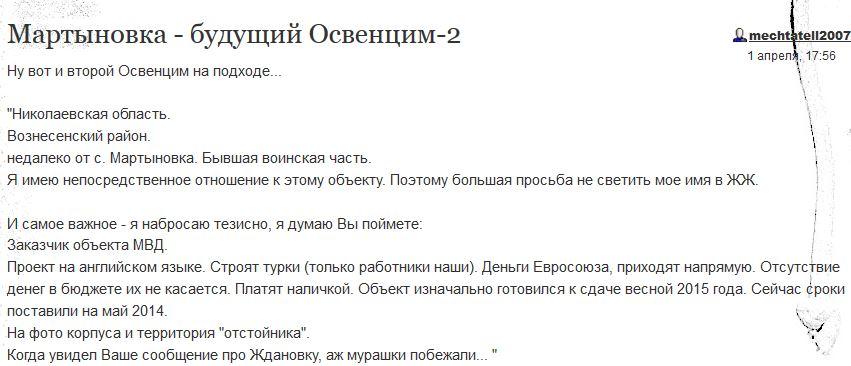 Украина - новости, обсуждение - Страница 5 3da6387de075ee6317273ebc2ad38609