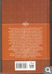Ю. Мизун и др. Тайны древних религий 0f849a084d9c07b3405aecc8a4d4cb57