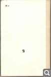 А. Домашнев и др. Интерпретация художественного текста. Немецкий язык 88e6432f5d0a14469169701fe27b4882