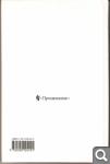 В. Буганов и др. История России. Конец XVII - XIX век Bf79ddc2cc25fbc5788fa4fb6425feda