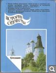 А. Преображенский и др. История отечества. 6-7 класс Bf983e0efa05533a8aa0e7e3159493ef
