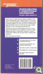 И. Малкина-Пых. Психосоматика и эндокринные заболевания D0ba896747cd501340fd7739cc4b0cf4
